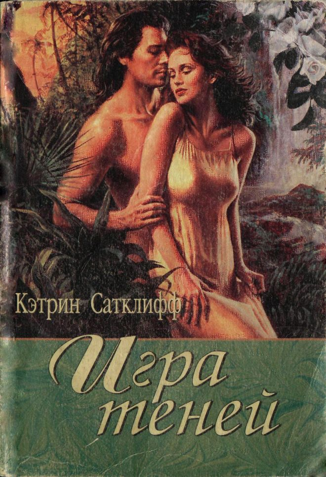eroticheskie-romani-o-lyubvi-chitat-onlayn
